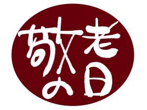 今年の敬老の日はプリティーベル (^O^)/